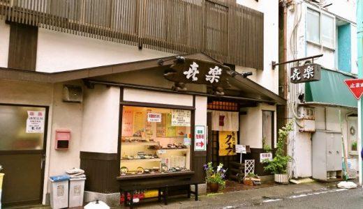 【白浜 喜楽(㐂楽)】魚がヤバイ!地元の海鮮が美味しい居酒屋(ランチあり)