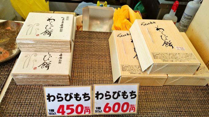わらび餅商品