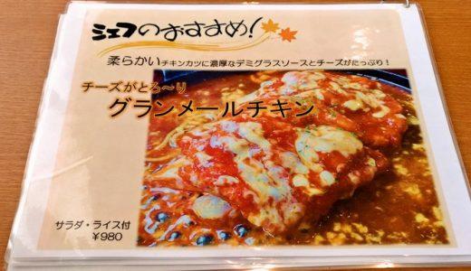 【白浜 洋食ひかり】美味しくてボリューム満点!! 大分県の味を楽しめる洋食屋さん