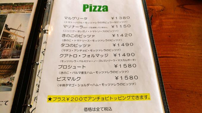 ピザメニュー2