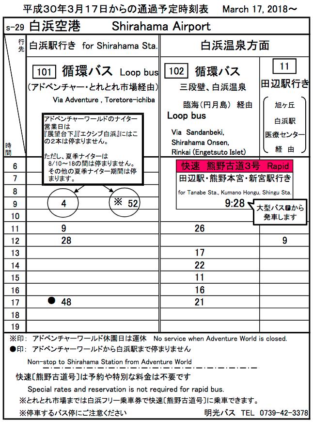 白浜空港路線バス時刻表