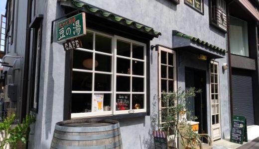 【白浜  九十九別邸 豆の湯】白良浜から徒歩3分!ゆったりとした時間を過ごせるレトロなカフェ