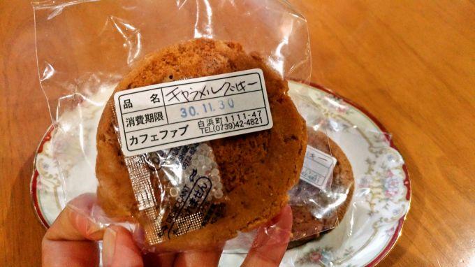 キャラメルクッキー1